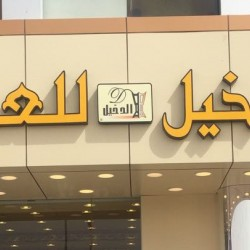 The Launch Of Our New Branch In Al Rawda Distric Khurais Road